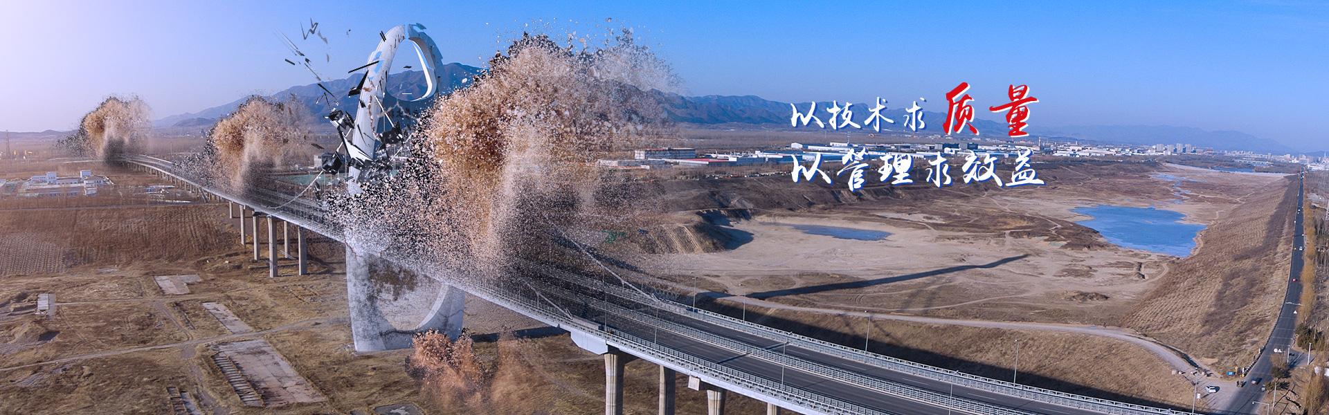 土石方爆破工程